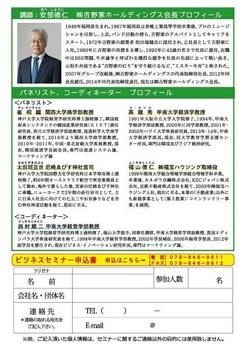 吉野家 講演2.JPG